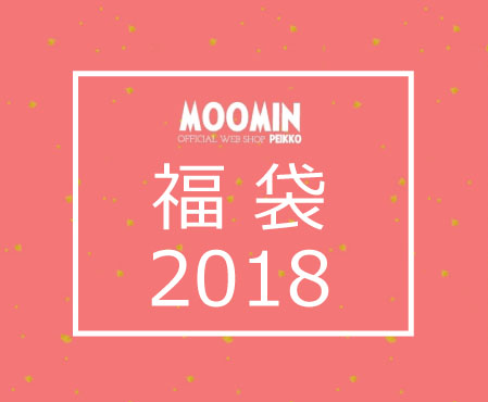 福袋2018イメージのコピー