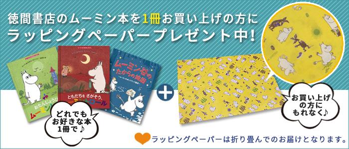 徳間書店ラッピングペーパープレゼントキャンペーン