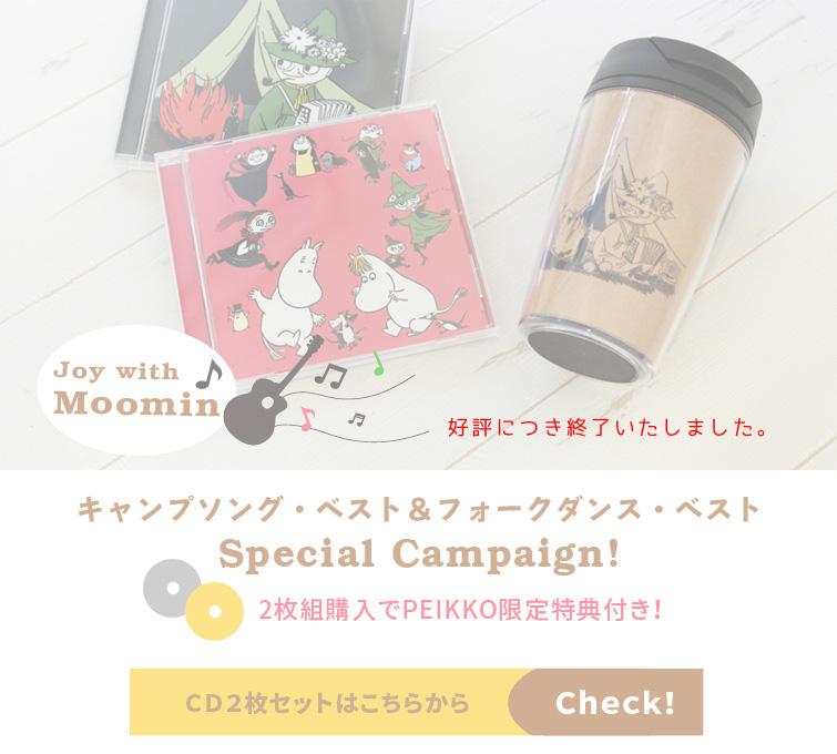 CD購入キャンペーン