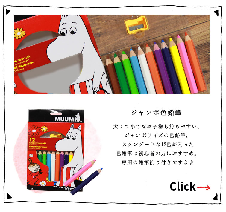 ジャンボ色鉛筆12色