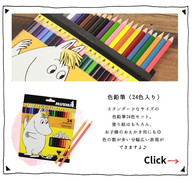 色鉛筆24色