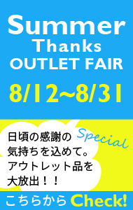 summerThanksOUTLETFair