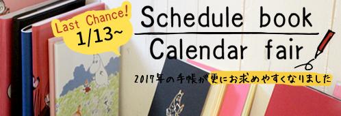 手帳カレンダーフェア