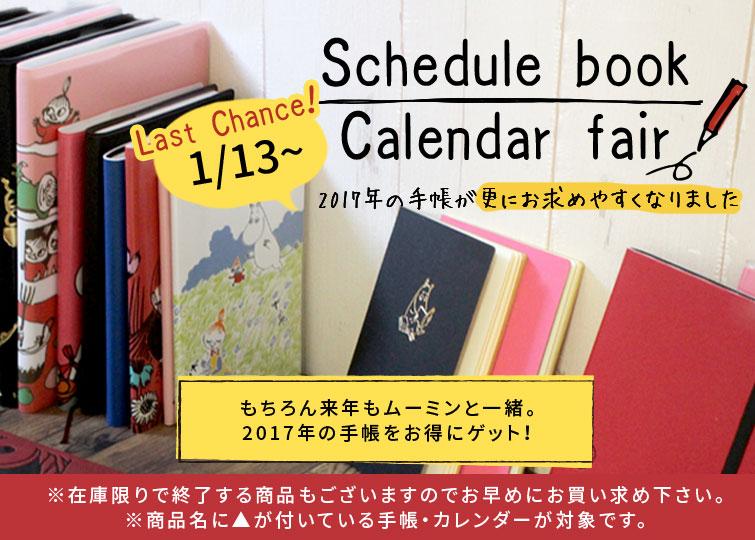 手帳・カレンダーフェア