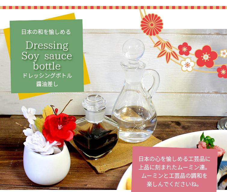 日本の和を愉しめるドレッシングボトルと醤油差し