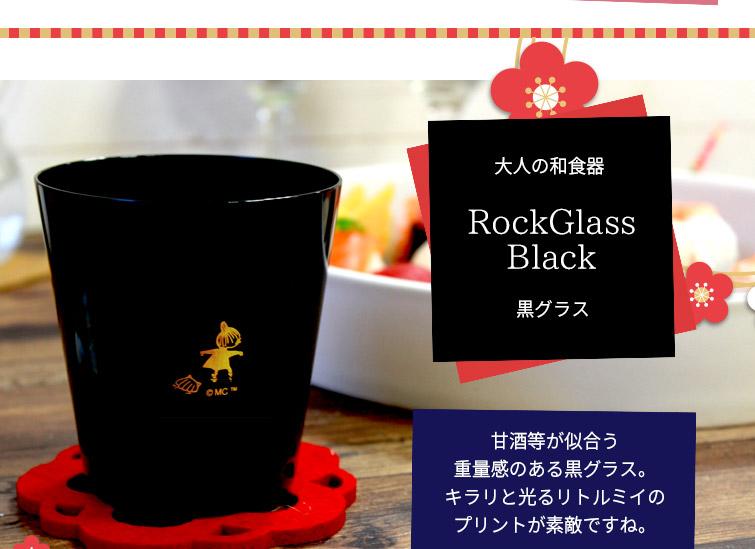 大人の和食器黒グラス