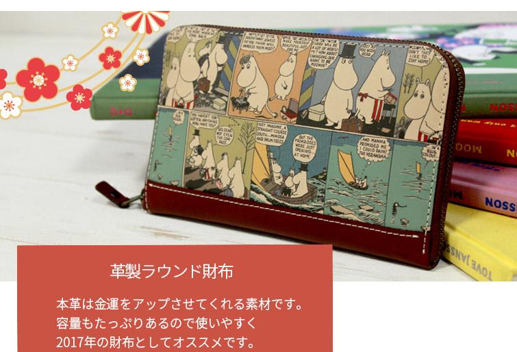 革製ラウンド財布