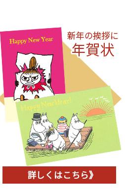 新年の挨拶に年賀状