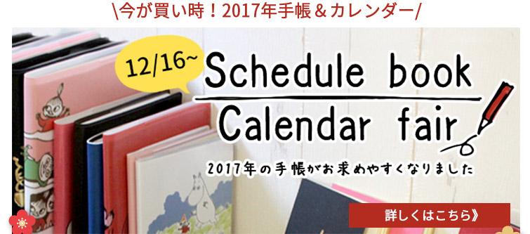 今が買い時!2017年手帳&カレンダー