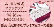 公式ファンクラブ We Love MOOMINサイトへ