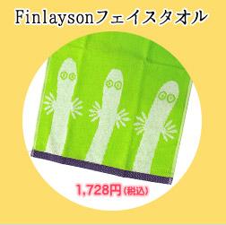 Finlaysonフェイスタオル