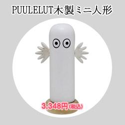 PUULELUT木製ミニ人形