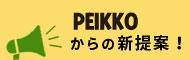 PEIKKO新提案