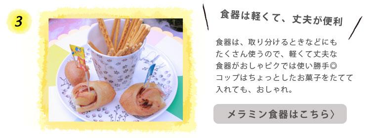 メラミン食器