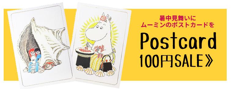 100円sale