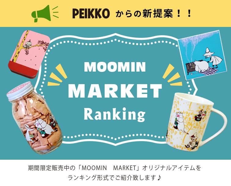 ムーミンマーケットランキング