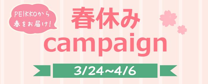 PEIKKO春休みキャンペーン