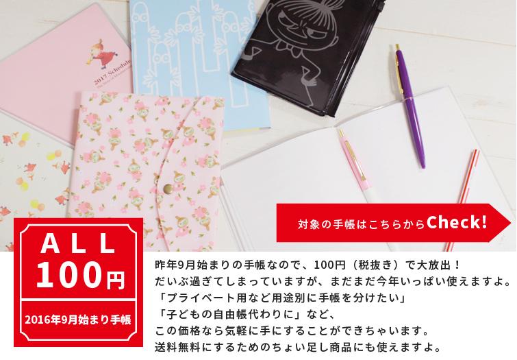 100円手帳