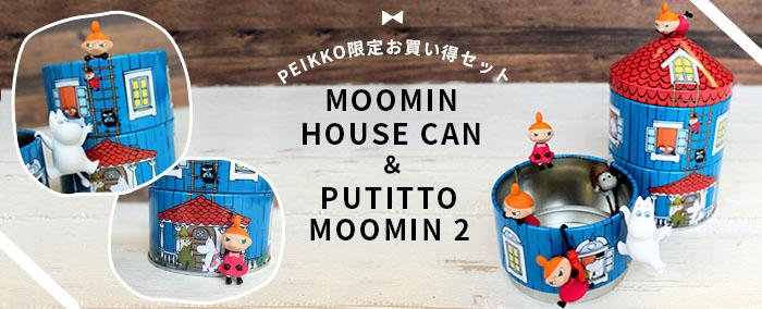 PEIKKO限定セット