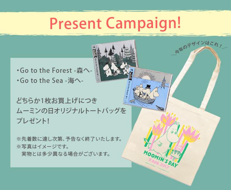 トートバッグプレゼントキャンペーン