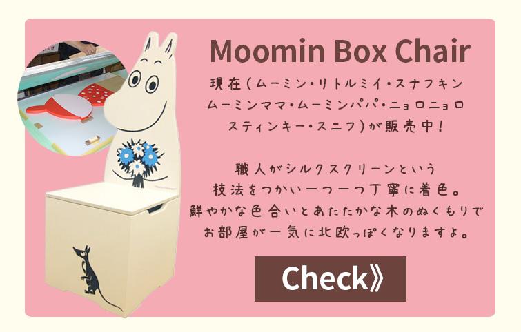 木製ボックスチェア
