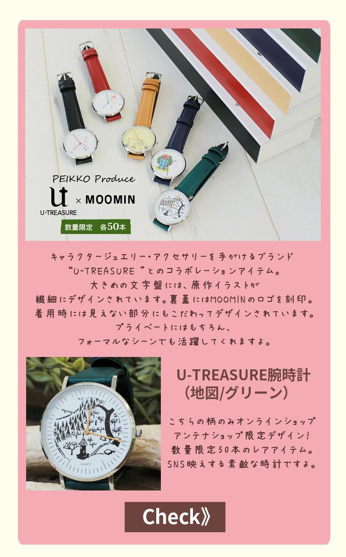MOOMIN×U-TREASURE腕時計