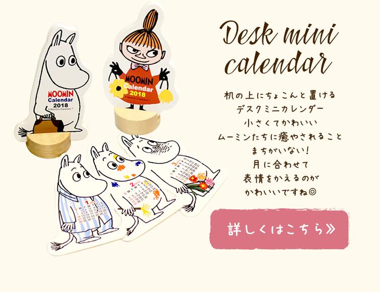 デスクミニカレンダー