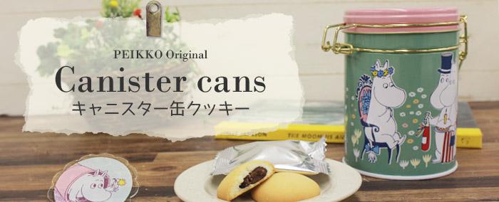 キャニスター缶クッキー