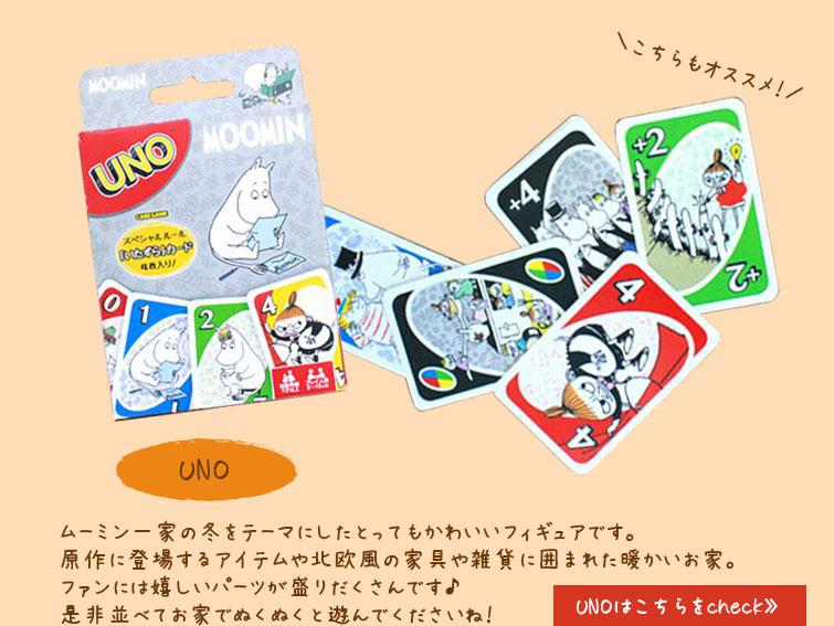 カードゲームのウノはこちら