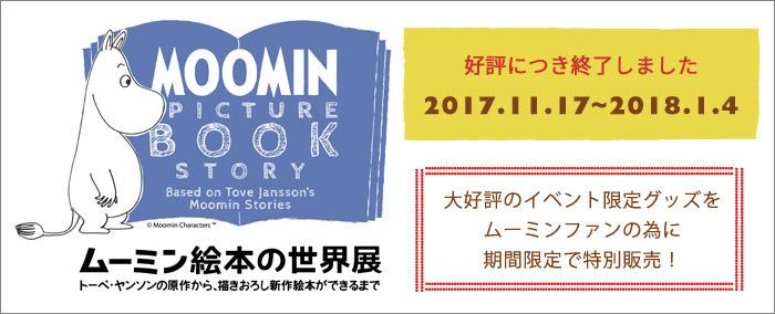 ムーミン絵本の世界展