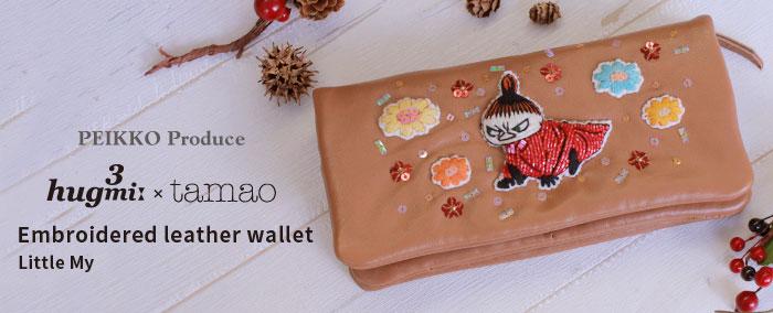 刺繍革財布【PEIKKOプロデュース】