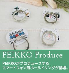 PEIKKOプロデューススマートフォンホールドリング