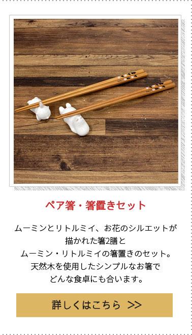 ペア箸・箸置きセット