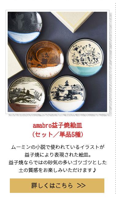 益子焼絵皿