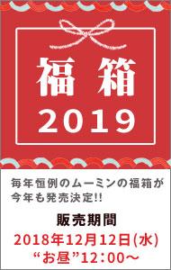 2019年福箱