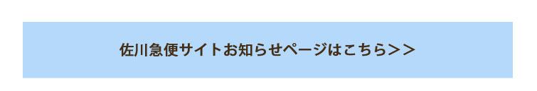 佐川急便サイトお知らせページへ