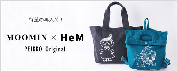 HeM【オリジナル】