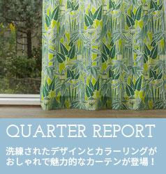 QUARTER REPORTカーテン