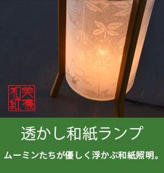 透かし和紙ランプ
