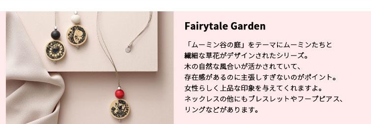 Fairytale Gardenはこちら