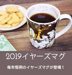 イヤーズマグ(2019)