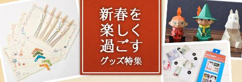 新春おすすめグッズ特集