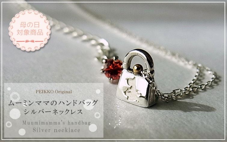 ムーミンママのハンドバッグネックレスの紹介