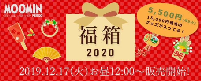 ムーミン 2020年 福箱 福袋