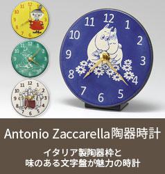 Antonio Zaccarella陶器時計