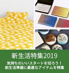 新生活特集2019