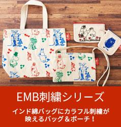 EMB刺繍シリーズ