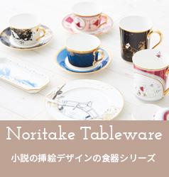Noritakeテーブルウェアシリーズ