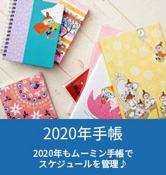 2020年手帳