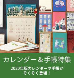 2020年カレンダー&手帳特集